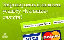 Забронировать и оплатить усадьбу «Калинка» онлайн!
